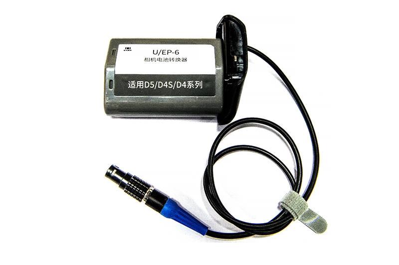 U/EP-6电池转换器
