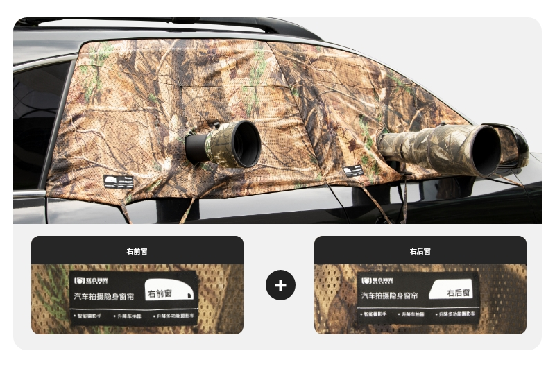 汽车拍摄隐身窗帘(右侧一对装)